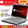 中古ノートパソコン 【送料無料】Windows10+新品SSD/ HP EliteBook 2740p/Core7+オフィスの人気のコラボ★(SSD搭載 Corei7 4G オフィス付き 無線LAN ヒューレット・パッカード 12インチ Windows10)【中古】