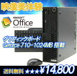 中古パソコン【2大特典グラボ&Microsoftオフィス】Lenovo ThinkCentre M70e 0804-RZ6 (DVD-ROM グラボ ビデオカード GeForce HDMI Windows7 オフィス)