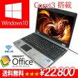 中古ノートパソコン 【Windows10×Corei3】HP ProBook 6550b 【オフィス&セキュリティソフト付き】【お買い得】【中古】 P20Feb16