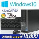 Windows10×Corei3/オフィス付き&セキュリティ付き