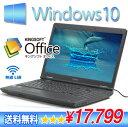 中古ノートパソコン 【Windows10×オフィス付き】東芝 Satellite B451/E 【お買い得】【中古】 【中古パソコン/中古PC】