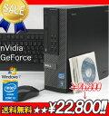 中古パソコン SALE!!【GeForce430×メモリ4G】グラフィックが魅力DELL Optiplex 790-3100SF(HDMI Corei3 グラボ ビデオカード GeForce 送料無料) 【中古】 【中古パソコン/中古PC】