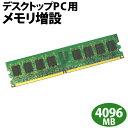 メモリー増設【デスクトップパソコン専用】4096MB/PC本体をご購入時に追加できるオプションです