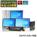 新品SSD256GB DELL Optiplex 7010-3470SF 23液晶セット デル Windows10 Corei5 メモリ8GB SSD256GB グラフィックボード マルチディスプレイ 3画面セット HDMI 中古パソコン 中古PC