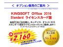 KINGSOFT Office2016 Staandad ダウンロードライセンス版(キングソフトオフィス2016スタンダード)