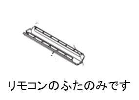 【メール便対応可能】パナソニック リモコン送信機 電池カバー 電池ふた 無くしたくしたリモコン用のふた 103RXT02520E N2QAYB000848用