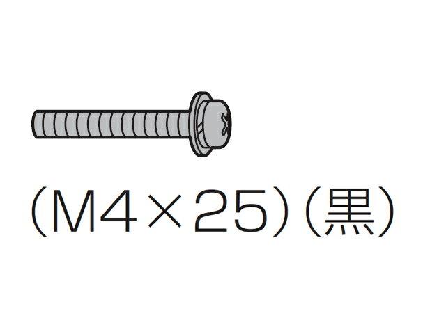 【小型宅配便(定型外郵便)対応可能】☆パナソニック(Panasonic)☆ 液晶テレビ用 本体固定用ねじ 1本入り(M4×25・黒)部品コード:XYN4+F25FJK 純正部品 消耗品
