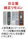 【小型宅配便(定型外郵便)対応可能】HITACHI(日立) 純正リモコンリモコン品番:C-RN2(W42P-HR9000 023)→W42P-HR9000 201 カラーテレビ用 リモコン