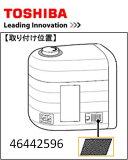 【メール便対応】TOSHIBA (東芝) 加湿器用46442596 ☆フラボノイドエアフィルター 部品コード 46442596 純正 新品 TOSHIBA