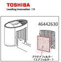 【メール便対応可能】 TOSHIBA (東芝) 加湿器用46442630 ☆プラチナフィルター 部品コード 46442630 純正 新品 TOSHIBA