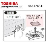 【メール便対応】 TOSHIBA (東芝) 加湿器用46442631 ☆プラチナフィルター(エアフィルター) 部品コード 46442631 純正 新品 TOSHIBA