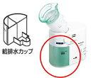 【定型外郵便対応可能】【メール便不可】◆パナソニック Panasonicスチーム吸入器 EW6400P アタッチメント 給排水カップ本体ではなく、水を入れる専用カップの部分のみの販売です。EW6400W3437