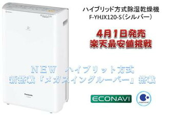 Radioactive ash Hay atmospheric PM2.5 pollution ◆ ◆ Panasonic Panasonic ◆ ◆ 23 tatami for F-YHJX120 hybrid method dehumidification drying machine nanoe dehumidification with dehumidification machine silver F-YHJX120-S champagne F-YHJX120-N ★ ☆ lowest cha