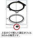 【定型外郵便対応可能】炊飯器用 内ふたなかの調圧弁フィルタTOSHIBA (東芝) 部品番号:3200D710炊飯器内蓋 純正 新品