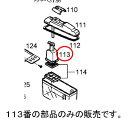 【定型外郵便対応可能】◆◆ナショナル パナソニック(National Panasonic)用◆◆CNRAH-210920 冷蔵庫 製氷タンク内の フィルタカバー■図をご確認ください