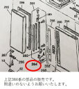 【メール便対応】☆HITACHI☆日立☆ 冷蔵庫用 固定(ドア仕切りバネ)部品コード:R-SF42VM-029 純正部品 消耗品