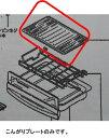 【メール便対応可能】MITSUBISHI ◆三菱 ミツビシ 純正 IH調理器具 IHクッキングヒーター グリル こんがりプレート ◆◆◆M26533349P◆◆■新品 対応機種:CS-G3202B CS-KMG02B CS-KMG02BT等