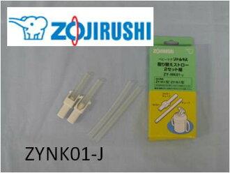 象海豹 ◆ ◆ ◆ ◆ ◆ 超級瓶更換稻草 ■ 士兵 ■ 熱水瓶熱水瓶公司訂購代碼: ZYNK01-J 為模型: ZY-NA20D