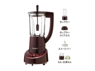 ◆ now Cup giveaway ◆ ◆ Panasonic fiber mixer MX-X109-T Sales limited lowest challenge ■ Panasonic ■ juicer mill with smoothies