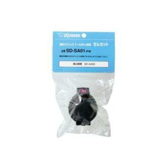 ☆ 象海豹 (熱水瓶) 不銹鋼瓶剪設置部分代碼: SDSA01-PW 真正配件用品