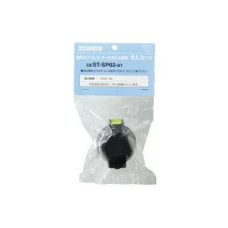 [自訂後可能] ☆ 象海豹 (熱水瓶) 不銹鋼酷瓶剪設置部分代碼︰ STSP02-BT 真正配件用品
