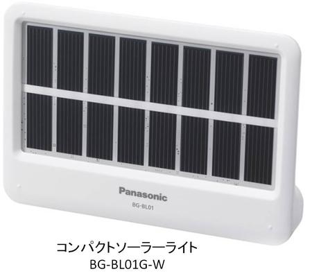 The lowest challenge Panasonic ■ Panasonic ■ LED light is lit by electricity stored from BG-BL01G the compact solar light, solar power and USB. During the earthquake! ◆ National ◆ ( National) comes with a warranty certificate