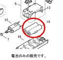 【定型外郵便対応可能】ナショナル パナソニック 充電式バリカン ER1510用 蓄電池 部品コード:ER1510L2507N 2本入り
