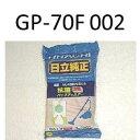 Gp-70f002