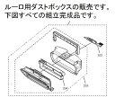 パナソニック ■Panasonic■ RULO ルーロ 掃除機用ダストボックスカンセット ゴミ箱 部品番号:AMV00K-JS0V対応機種:MC-RS1 ダストボックス(お手入れブラシ付)