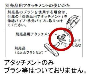 MITSUBISHI アタッチメント