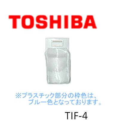 TOSHIBA genuine ◆ fully automatic washing machine lint filters waste drainer ◆ ◆ Toshiba Corporation (Toshiba) 42044706 42044639 replacement (TIF-4 standard) white