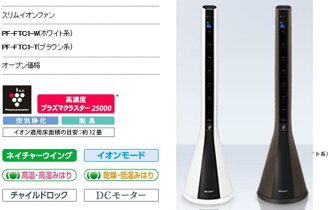 Lowest challenge sharp SHARP plasmacluster スリムイオンファン black white color 2 new PF-ETC1-B PF-ETC1-W. PF-FTC1-W PF-FTC1-T