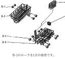 【定形外郵便対応可能】 Panasonic パナソニック食器洗い乾燥機用 ローラB 1個部品コード:ANP2137-110