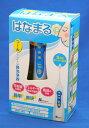 【あす楽対応可能】つーんとしにくい鼻洗浄器 NK7010 はなまる 日光精器 花粉症 アレルギー性鼻炎 風邪予防