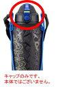 【定型外郵便対応可能】【メール便不可】TIGER タイガー 魔法瓶 ステンレスボトル サハラ SAHARA 水筒 水筒部品 TIGER 部品番号:MMN1432 キャップユニット 商品品番:MMN-E150K キャップのみ 1.5L用