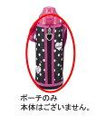 ★【定型外郵便対応可能】TIGER タイガー 魔法瓶 ステンレスボトル サハラ SAHARA 水筒 水筒部品 TIGER 部品番号:MBO1095 ポーチ 0.8L用 ベルトつき 適応機種:MBO-B080 P柄