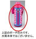 【定型外郵便対応可能】【メール便不可】TIGER タイガー ステンレスボトル サハラ SAHARA 水筒 水筒部品 TIGER 部品番号:MBP1116 ポーチ 0.5L用 ベルトつき MBP-C050 P柄