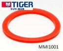 【メール便対応】TIGER タイガー 魔法瓶 ステンレスボトル サハラ SAHARA 水筒 水筒部品 TIGER 部品番号:MMI1001 くちパッキン 外径(約) :5cm