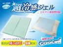 超冷感ジェル U-R374(冷却マット、クールジェル、保冷剤、クールダウン、熱中症対策、省エネアイテム、不凍液ジェル、アイスノン、アイスジェル)