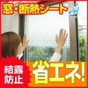 断熱シート 水で貼る 断熱結露防止シート(U-214/U-215)(防寒対策、窓からの冷気、暖房費節約、目隠しシート、窓 防寒、マドピタシート、カビ防止)