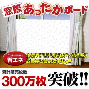 【断熱シート】窓際あったかボ...