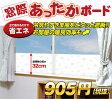 窓際あったかボード  ライトスリム M(U-P171他)(すきま風対策、隙間風対策、暖房節約、窓ぎわあったか、窓に立てるボード、窓 防寒)