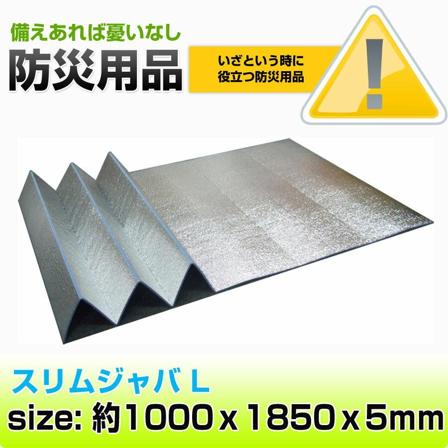 防災マット《アルミロールマットの折畳みタイプ》レジャーマットLサイズ幅1m(長さ185m)U-P84