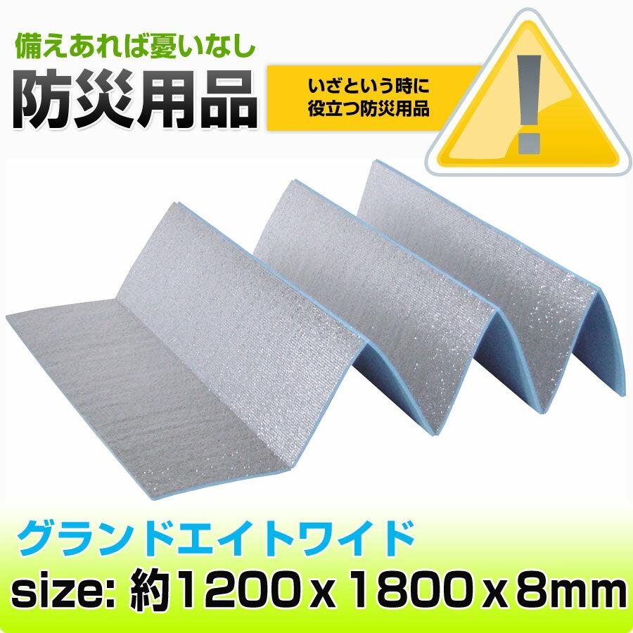 防災マット《アルミロールマットの折畳みタイプ》《グランドエイトワイド/レジャーマット》幅12m(長さ