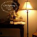 スタンドライト フロアライト スタンドランプ アンティーク ランプ ライト フロアランプ フロアスタンドライト アンティーク調 おしゃれ ベッドランプ ベッドサイド 高級 ベッド 寝室 クラシック テイスト LED シェード シェードランプ アメリカン 照明 581FL CAL lighting