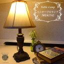テーブルランプ ミニランプ スタンドライト アンティーク ランプ ライト ベッドサイド ベッ