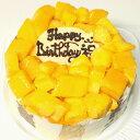卵不使用マンゴーアイスケーキ7号誕生日マンゴーケーキアイスケーキバースデーアレルギー対応ケーキ卵除去ケーキメッセージオリジナルバースデー