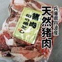 【冬季限定】天然猪肉(兵庫県丹波産)お得な切り落とし 500...