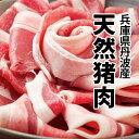 【冬季限定】天然猪肉(兵庫県丹波産)ウデ肉 300g 特製ス...