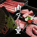 おせち お歳暮 肉づくし重(三段重/6.5寸) 大和榛原牛 すき焼き 焼肉 牛肉
